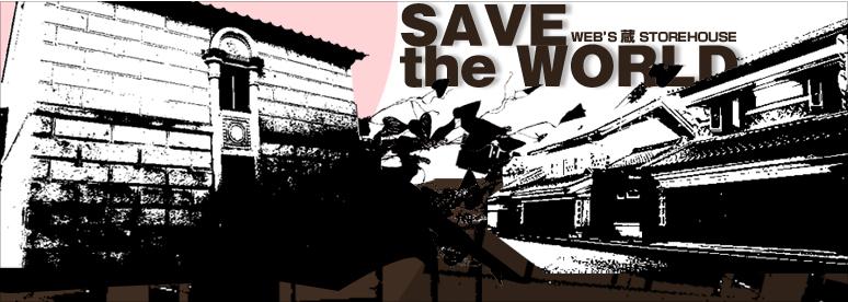 蔵TOP Save the World